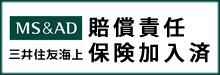三井住友海上賠償責任保険加入済