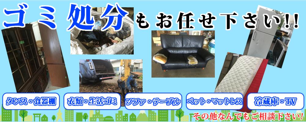 便利屋アイティーエコロジーサービスゴミ処分、粗大ごみ